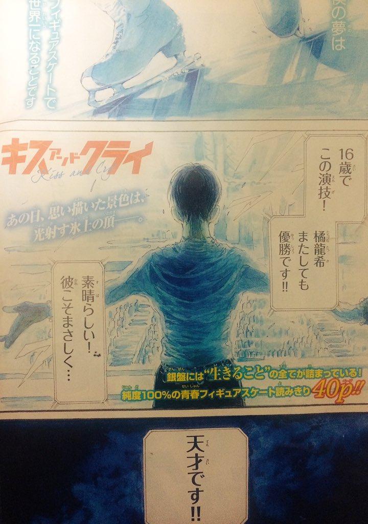 今日発売。マガジンに掲載されたフィギュアスケート読み切り漫画の主人公の名前は「タチバナタツキ」町田樹を連想させる名前だ