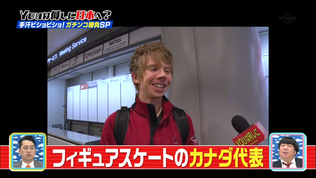 Youは何しに日本へ?にケヴィン・レイノルズが出演し空港で3回転ジャンプを披露