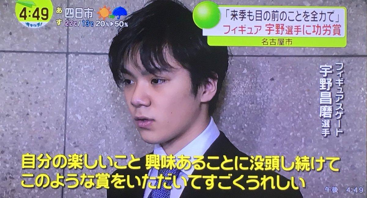 宇野昌磨選手が名古屋市から2度目のスポーツ功労賞受賞。河村市長から表彰される