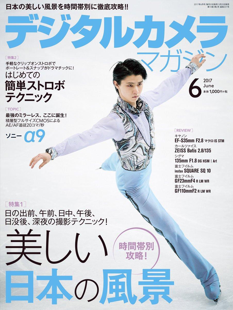 羽生結弦が表紙のデジタルカメラマガジン6月号の発売が決定