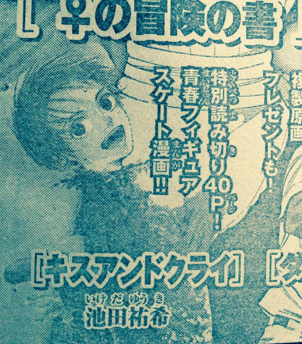 どんな内容なのか気になる。来週発売の週刊少年マガジンにフィギュアスケート漫画の読み切りを掲載