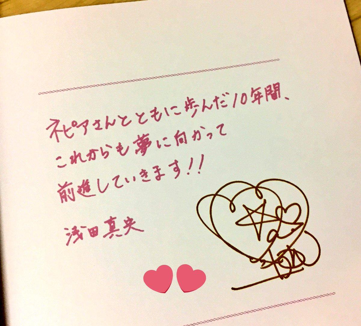 浅田真央ちゃんから貰ったメッセージの文字が綺麗だとファンの間で話題に