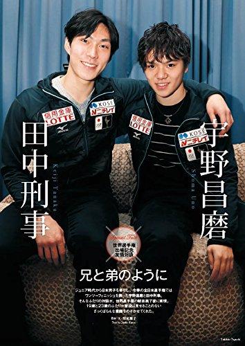 フィギュアスケート日本男子ファンブッククワドラプルでスペシャル対談。宇野昌磨×田中刑事「兄と弟のように」