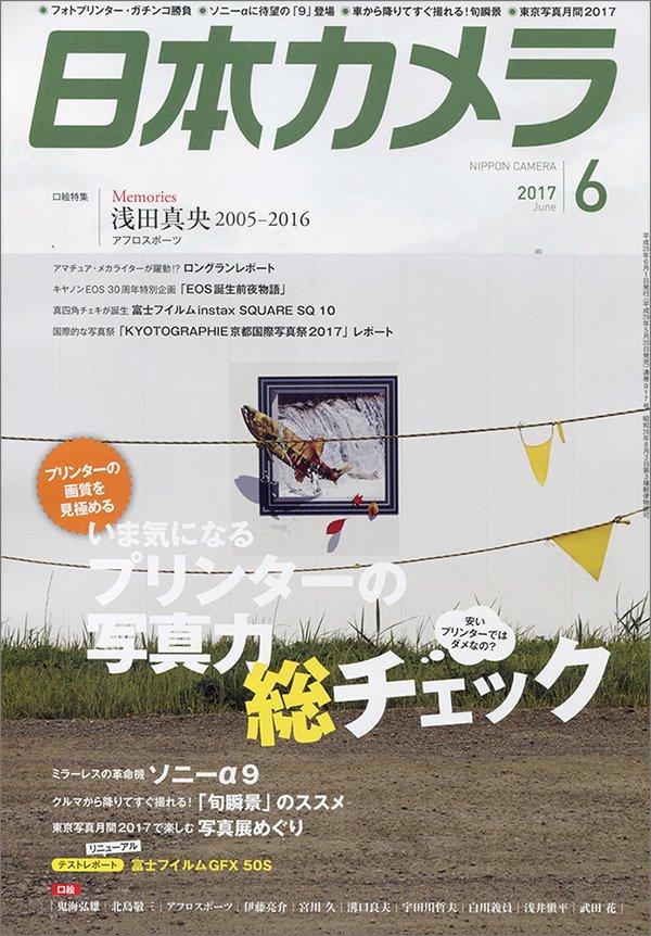 日本カメラ6月号で浅田真央特集。素敵な写真に期待大