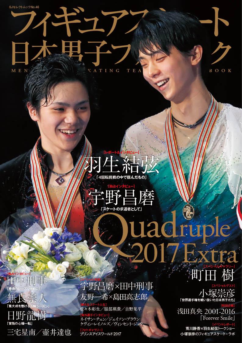 羽生結弦・宇野昌磨がダブル表紙。フィギュアスケート日本男子ファンブッククワドラプルは5月27日に発売