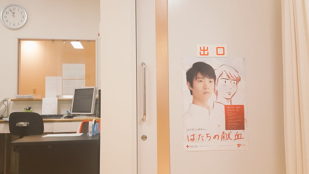 可愛くて逆に血圧上がっちゃう?病院内のドアに羽生結弦選手の献血ポスターを発見