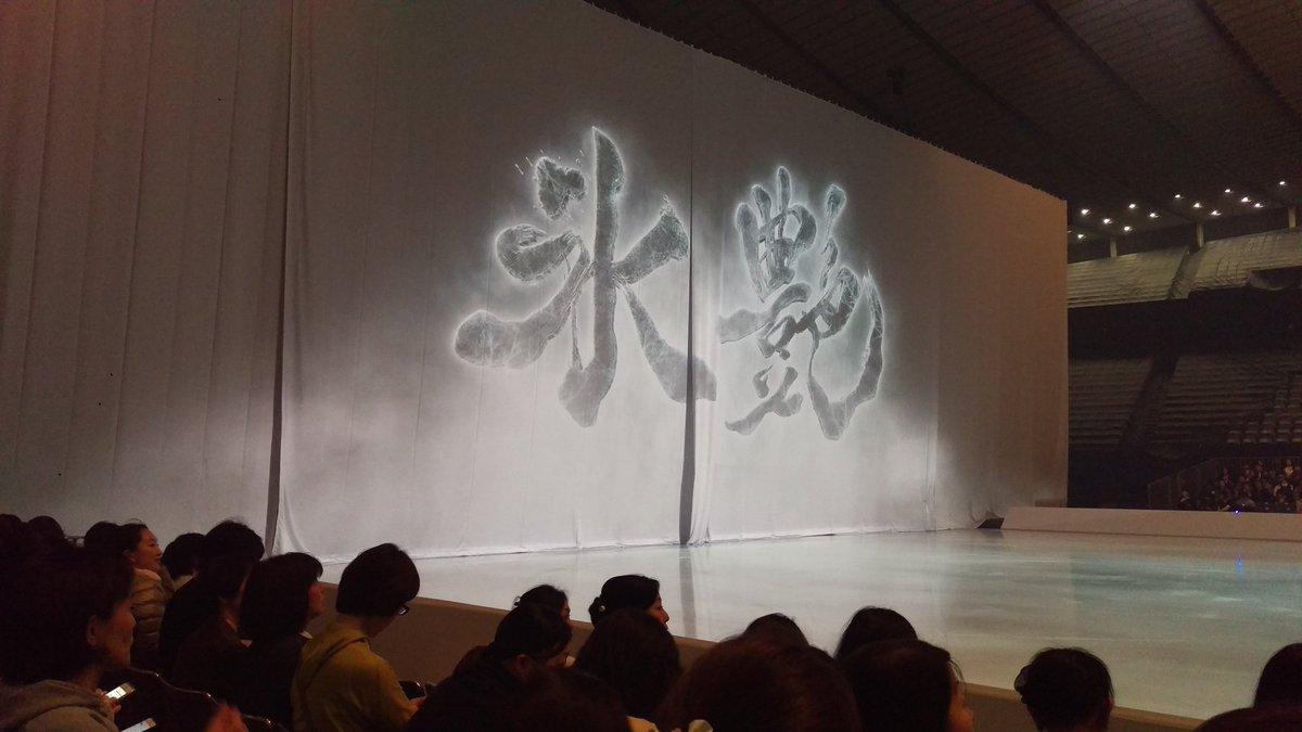 氷艶2017。フィギュアと歌舞伎のコラボ。TV放送あるかな?評判上々で観客からはかなりの好評の声。