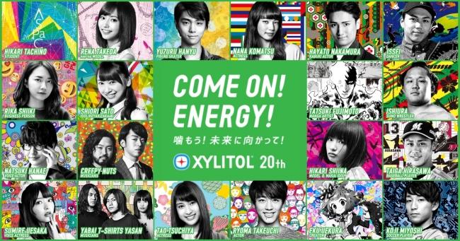 羽生結弦も参加。同世代の若者たちと新しい未来をつくるプロジェクト「COME ON! ENERGY! -噛もう!未来に向かって!-」始動
