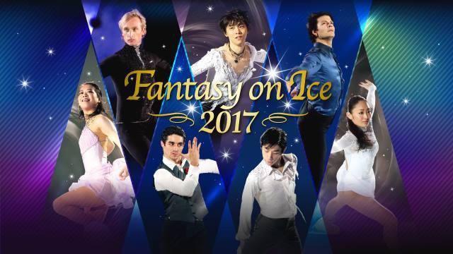 ファンタジー・オン・アイス2017。羽生結弦選手の全公演出演が決定