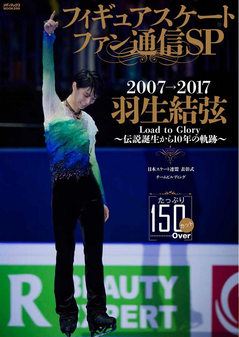 羽生結弦が表紙のフィギュアスケートファン通信 SPが5月29日に発売決定