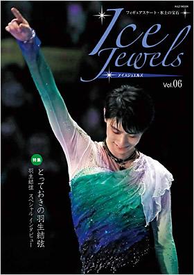 羽生結弦選手のピンナップ付き!アイスジュエルズ Vol.6が5月29日に発売決定