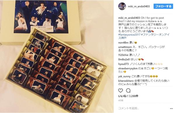 安藤美姫がファンからプレゼントされたお菓子を選手に配布。「ミッション完了」とインスタに投稿し炎上