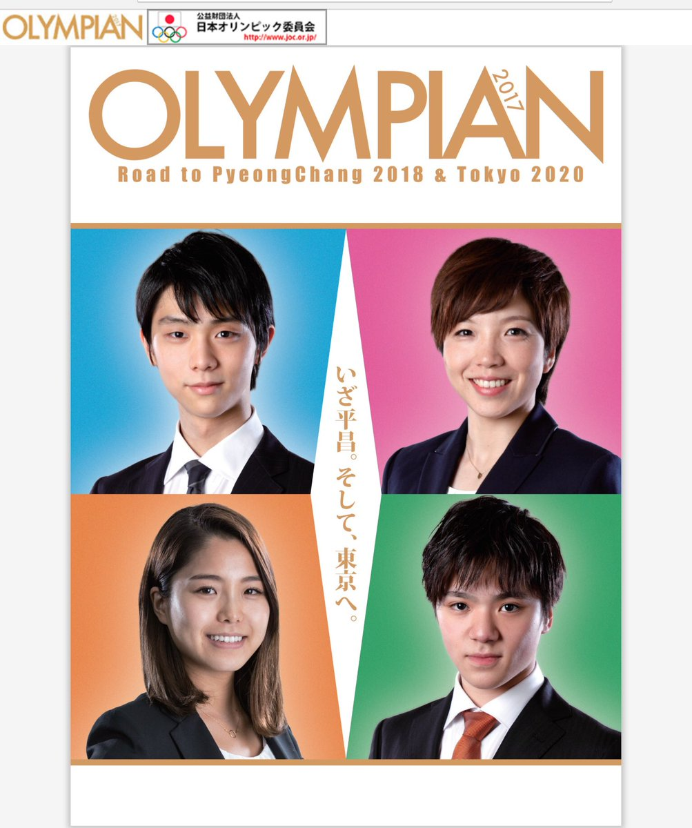 オリンピアンの表紙に羽生結弦選手と宇野昌磨選手が選ばれる。オリンピックメダル獲得有力候補