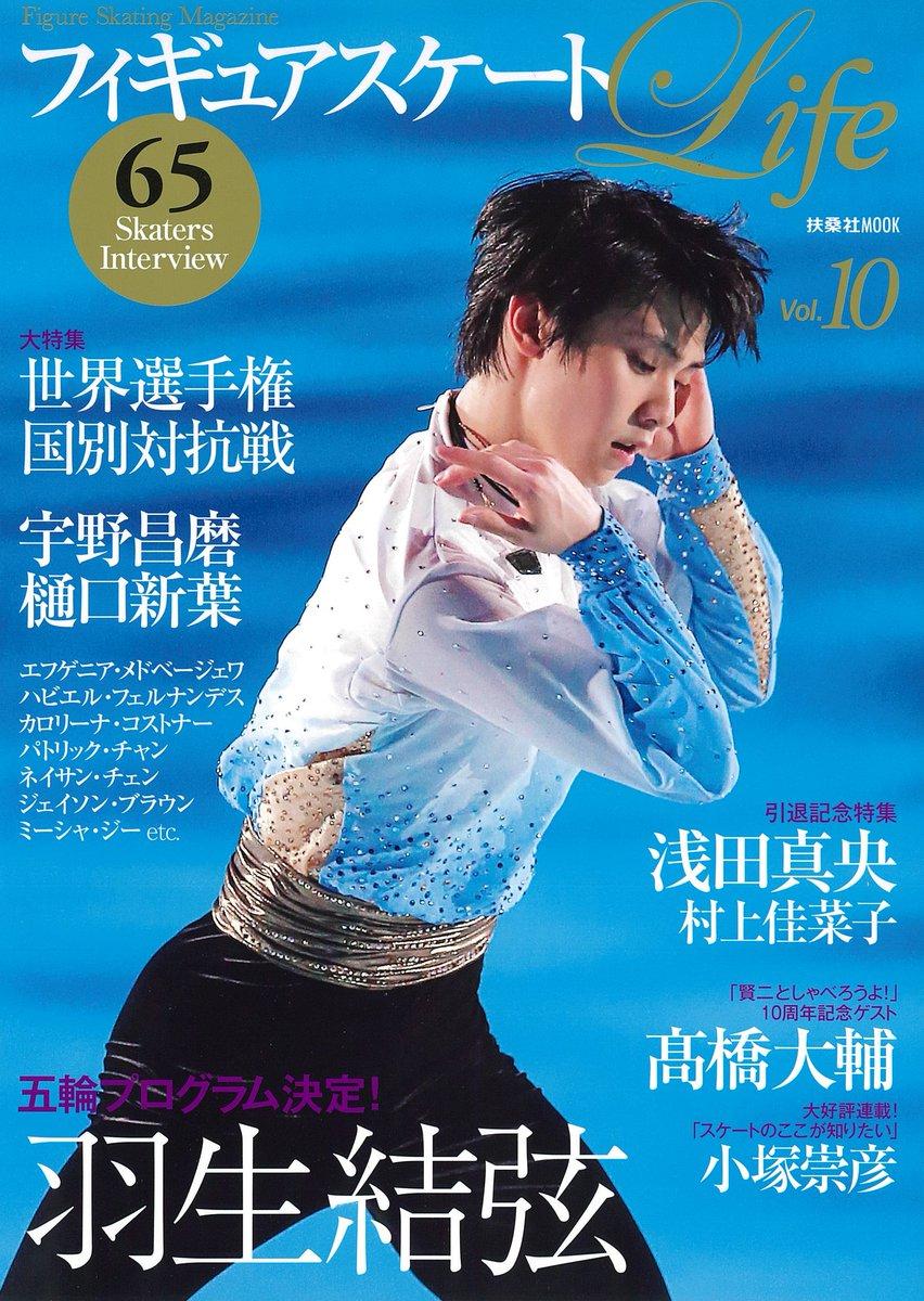羽生結弦が表紙のフィギュアスケートLife Vol.10が6月19日に発売決定。裏表紙は氷艶の高橋大輔