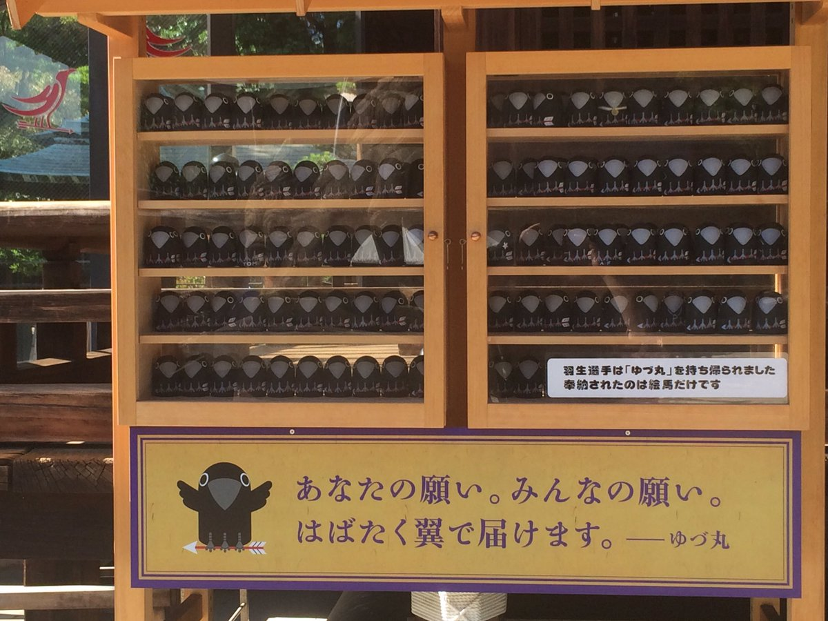大人気。今朝の8時30分から販売されていたゆづ丸くんが9時30分頃には既に全て巣立ち。