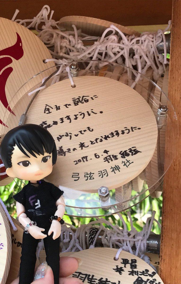 ちびゆづ界のアイドル。リアルな羽生君お人形が弓弦羽神社に到着。目的のゆづ丸をゲット出来てご満悦