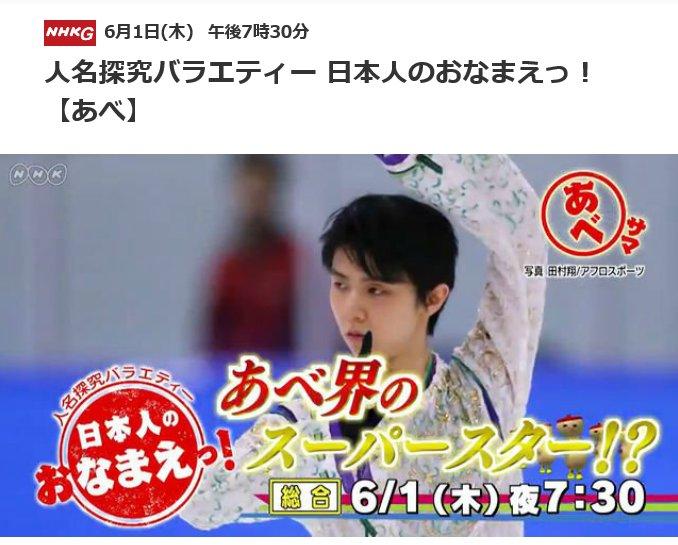 NHKの日本人のおなまえっ!の番組宣伝に羽生結弦選手
