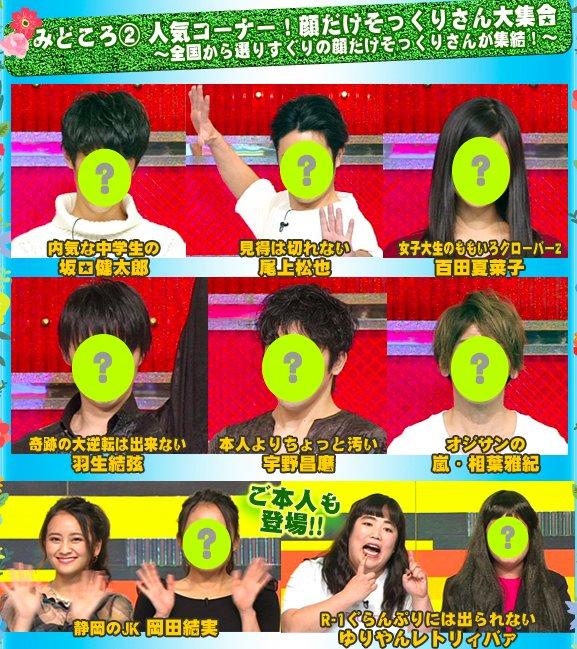 6月2日放送の爆笑そっくりモノマネ紅白歌合戦に羽生結弦選手と宇野昌磨選手のそっくりさんが登場