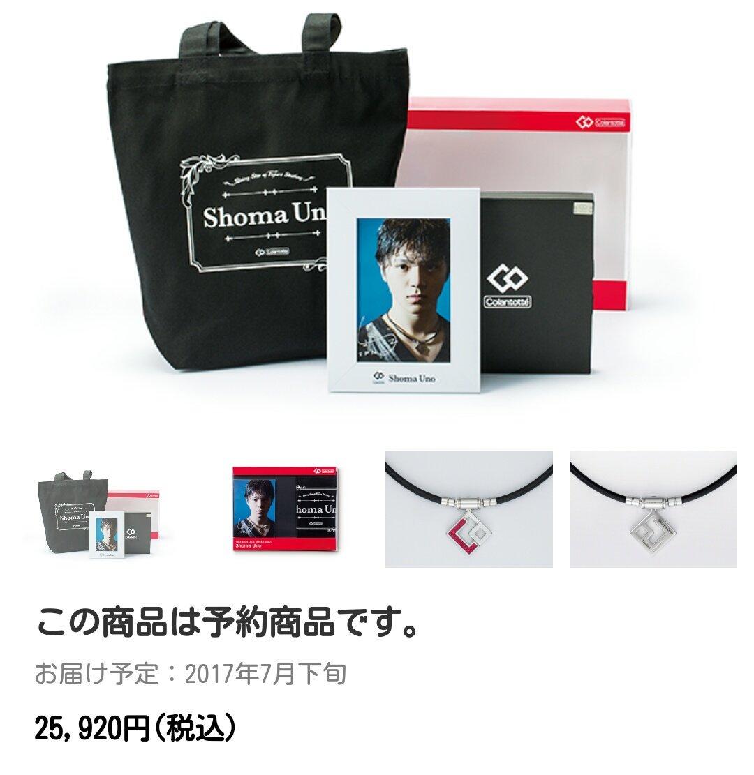 赤いデザインでカッコいい。宇野昌磨モデルのコラントッテ発売決定!7月22日にはトークショー&握手会を開催