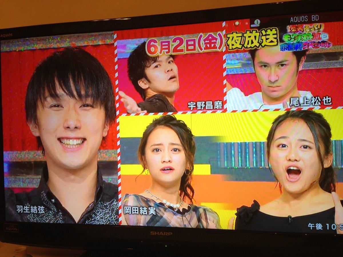 今夜放送の爆笑モノマネ紅白歌合戦で宇野昌磨選手にそっくりな人物が登場