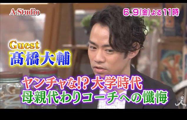 笑福亭鶴瓶さんが司会の6月9日に放送されるA-Studioに高橋大輔がゲスト出演