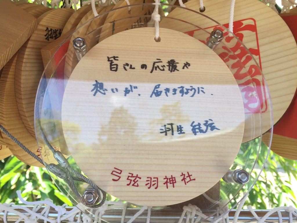 弓弦羽神社に羽生結弦選手が本日参拝。絵馬にファンへの想いを書いて奉納