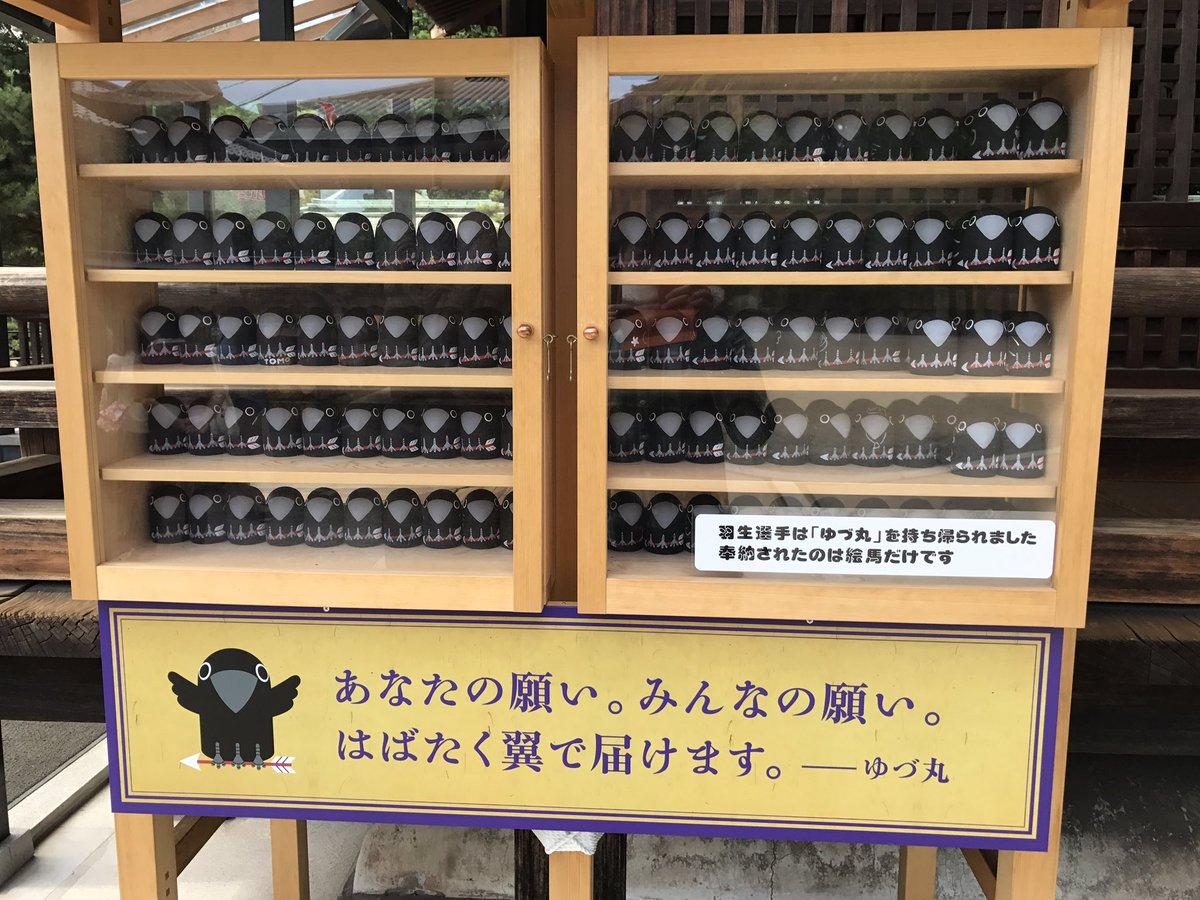 羽生結弦選手もお持ち帰り。願いを届ける弓弦羽神社の「ゆづ丸」が可愛い