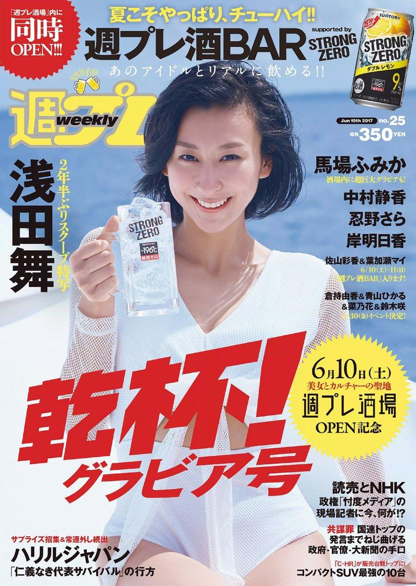2年半ぶりの撮影。浅田舞が歌舞伎町にオープンする「週プレ酒BAR」のスペシャルアンバサダーに就任