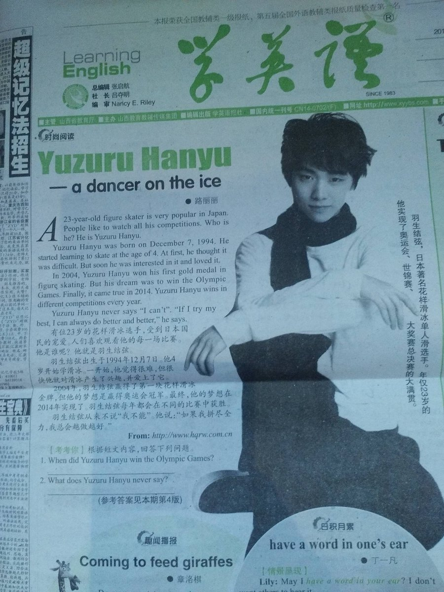 学習意欲向上間違いなし?中国の英語新聞に羽生結弦のanan写真が記載される。