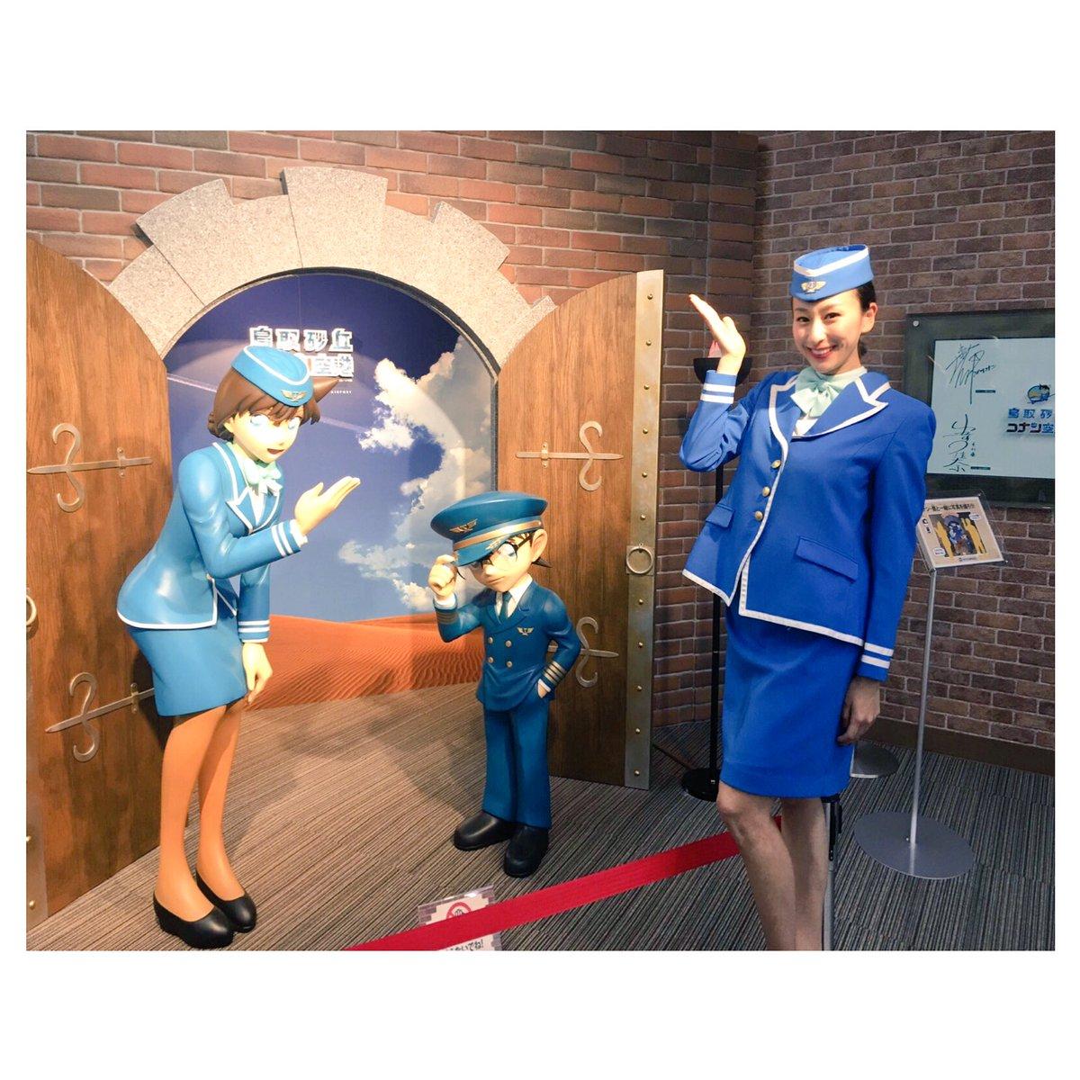 浅田舞が鳥取でコナン空港に足を運び蘭ちゃんの制服を着用。