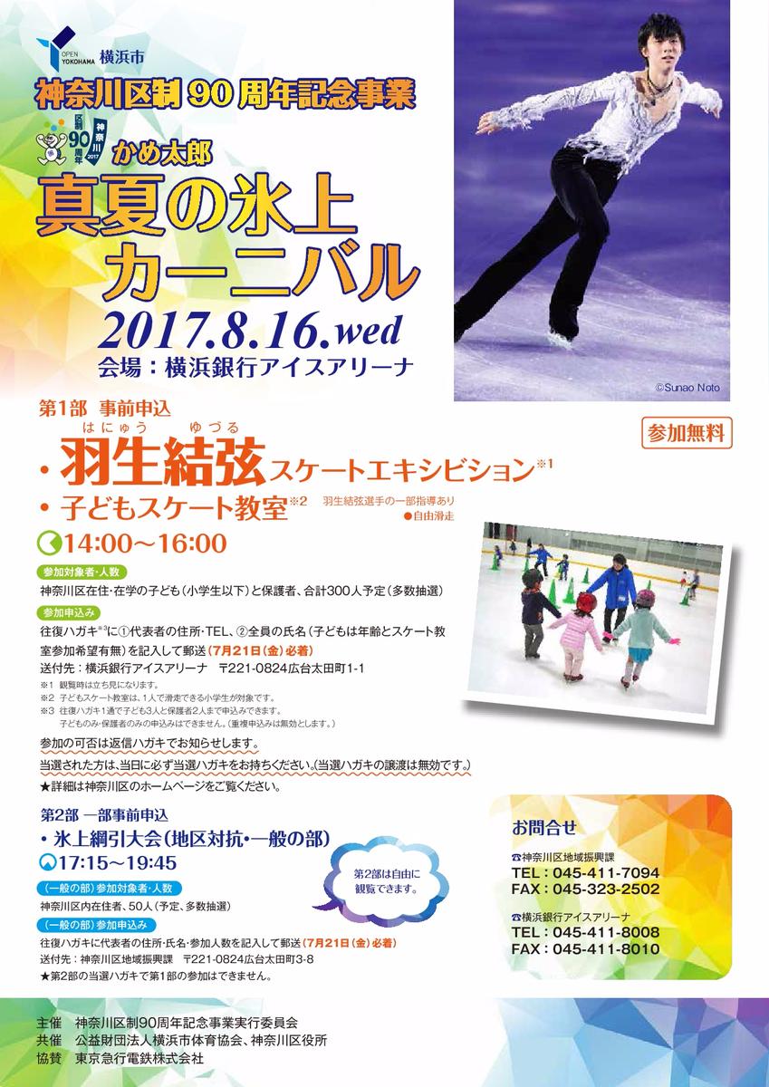 8月16日に横浜銀行アイスアリーナで氷上イベント開催。羽生結弦選手のエキシビション披露・子どもスケート教室も開催