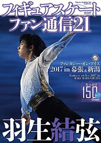 羽生結弦が表紙のフィギュアスケートファン通信21が6月27日に発売決定
