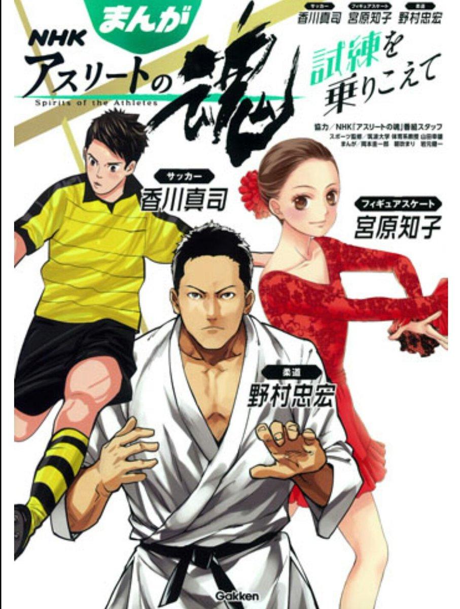 宮原知子の熱き戦いの日々を描く。NHKの人気番組『アスリートの魂』を漫画化。