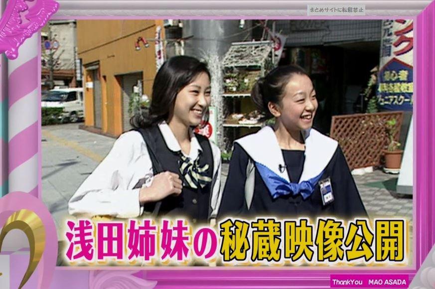 浅田舞がメレンゲの気持ちに出演。浅田姉妹の秘蔵映像公開