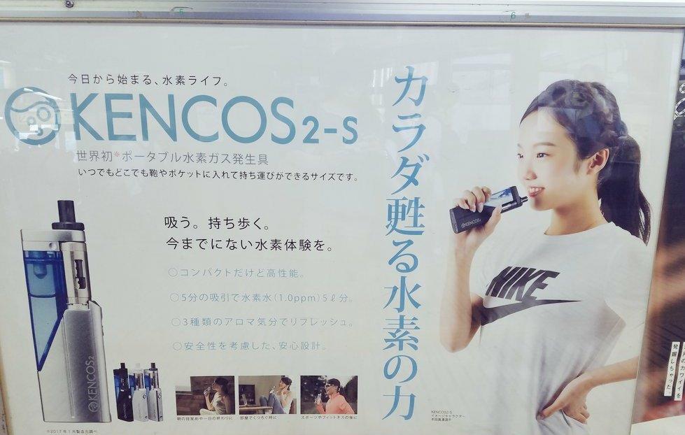 アクアバンクの広告に本田真凜選手。今話題の水素水で選手をサポート