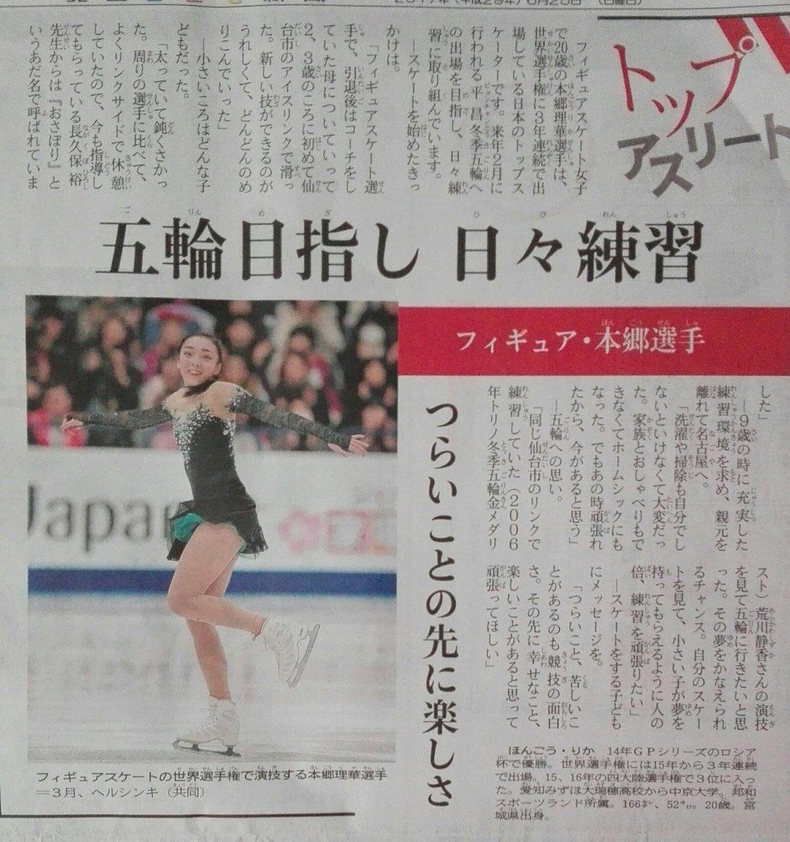 こども新聞で本郷理華選手の記事を掲載。「五輪目指し日々練習」