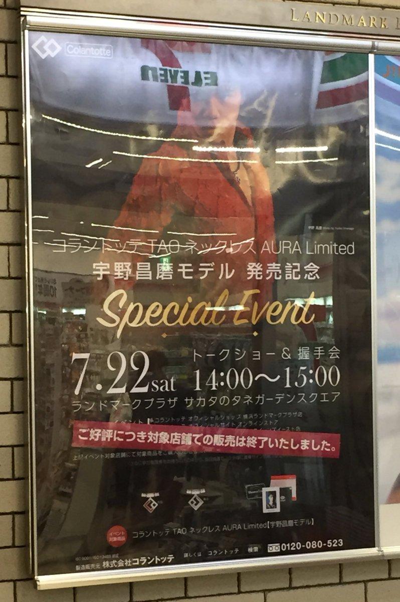 コラントッテ宇野昌磨モデル発売記念イベントのポスターを街中で発見。
