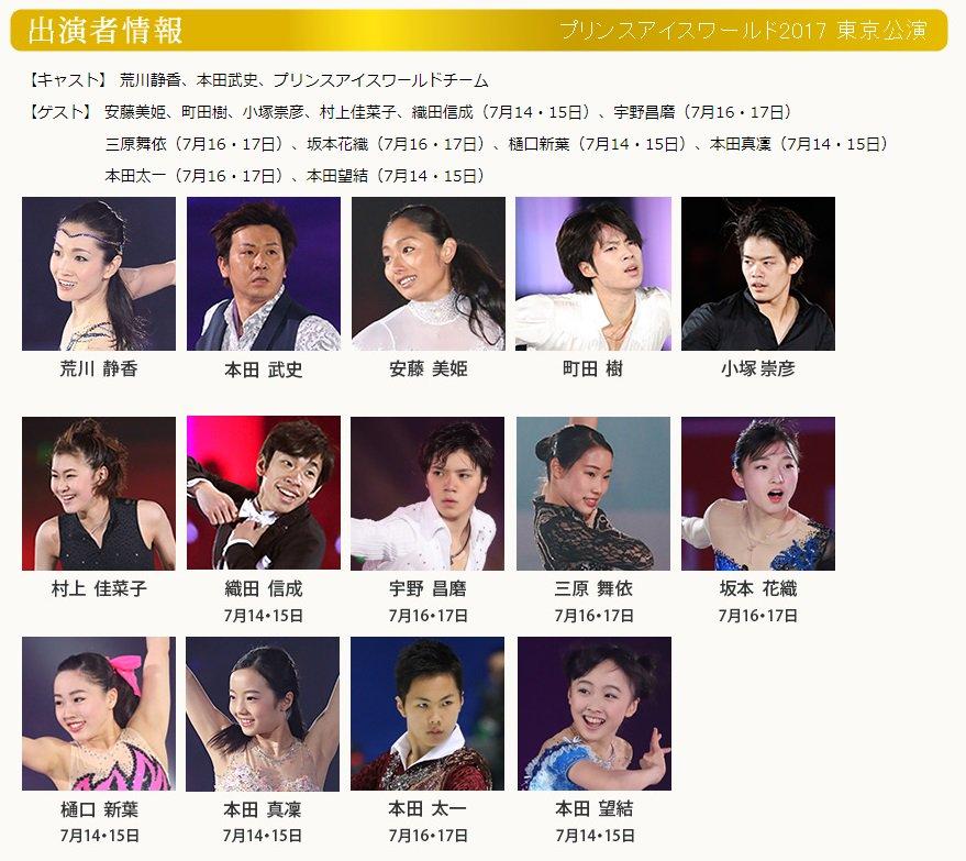 プリンスアイスワールド2017東京公演に本田望結選手の出演決定