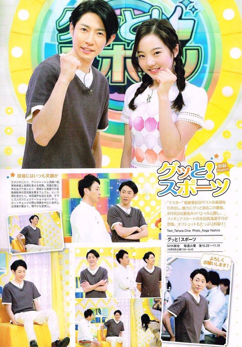 本田真凜がゲスト出演。8月8日放送のグッと!スポーツはゴールデンタイムに放送するスペシャル番組。