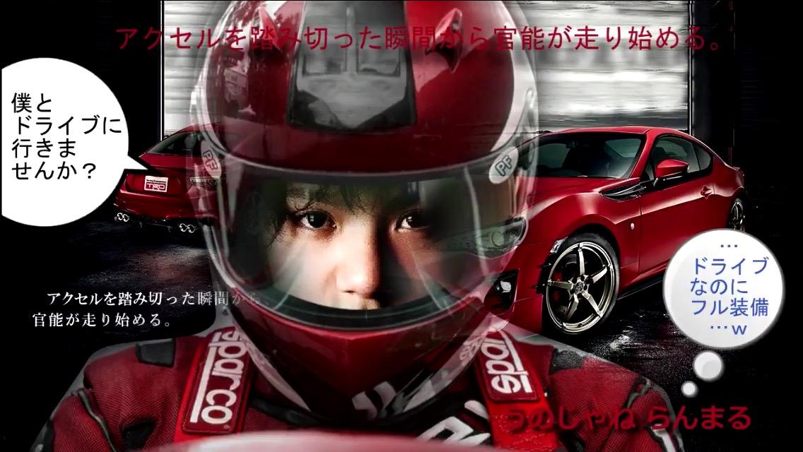 宇野昌磨選手にトヨタのCMはいつか来るかな?絶対可愛い作品になりそう。
