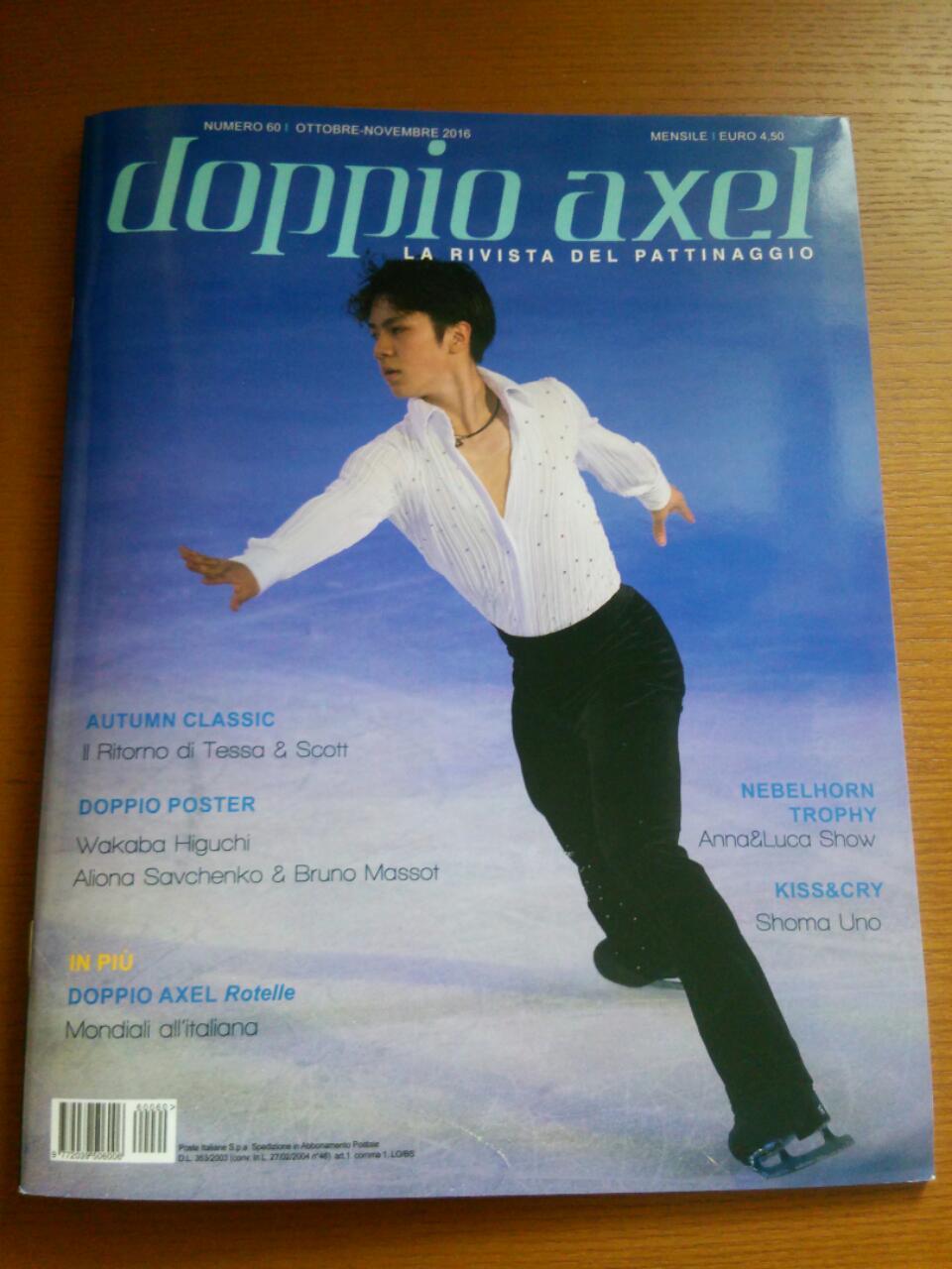 海外でも表紙になる宇野昌磨。日本の雑誌でも表紙がもっと増えてくれるとファンは喜ぶのになぁ