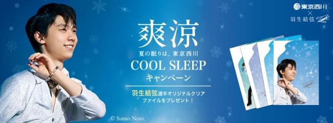 羽生結弦選手を起用した『東京西川 COOL SLEEP キャンペーン』6月23日〜7月31日の期間で開催!