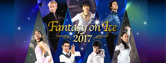 ファンタジー・オン・アイス2017神戸公演を本日12時からBS朝日で放送。絶対に見逃せない