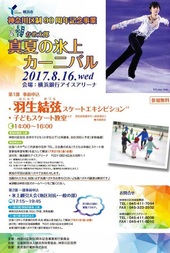 羽生結弦選手が神奈川区民限定の子供スケート教室に参加し指導