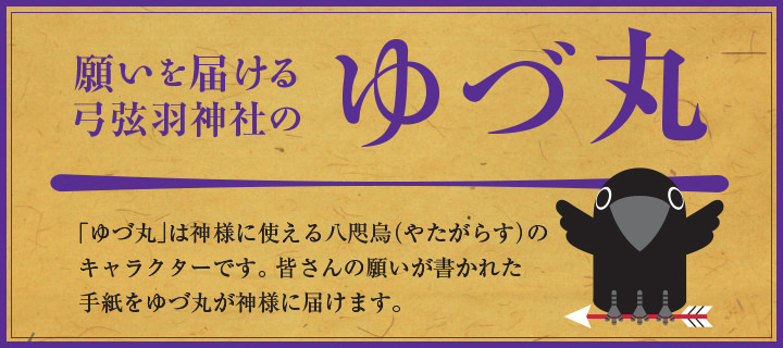 本日のゆづ丸は全て出荷。想定外の人気に弓弦神社も驚き?
