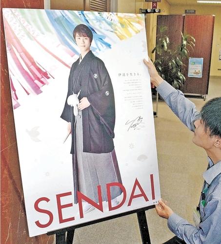 羽生結弦「伊達を生きる。」仙台市が観光ポスターに起用し姉妹都市にも送付すると発表