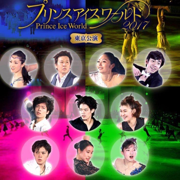 プリンスアイスワールド2017東京公演が本日開幕。小塚崇彦の氷上復活&町田樹の繊細でエレガントな演技に注目が集まる