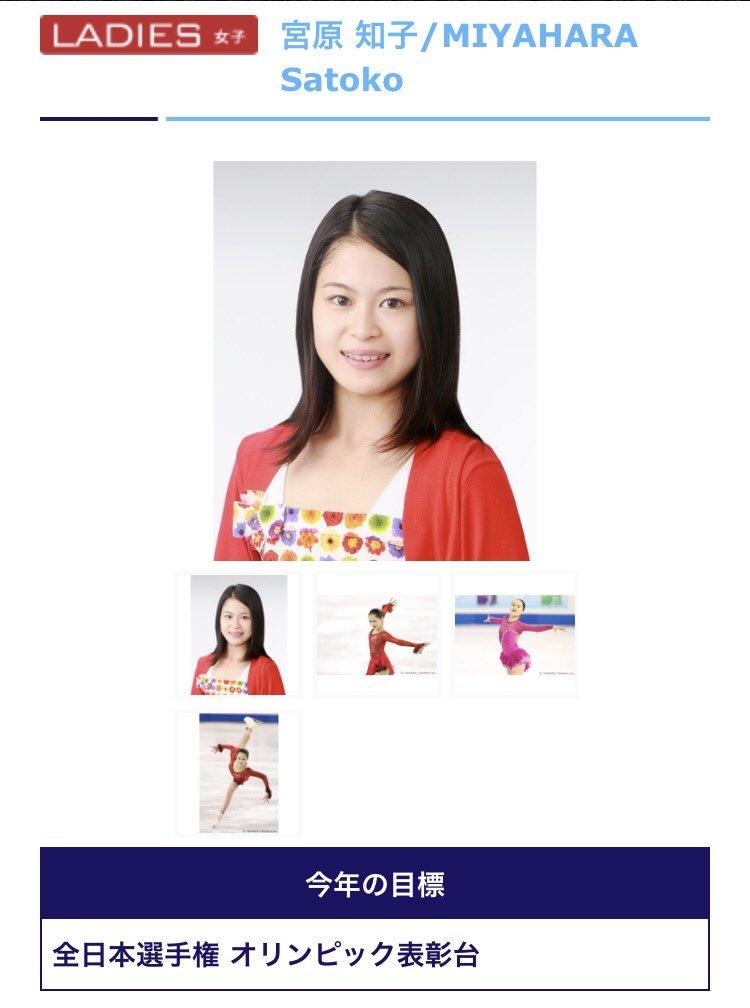 宮原知子選手の今年の目標は「オリンピック表彰台」。怪我を乗り越え復活に期待