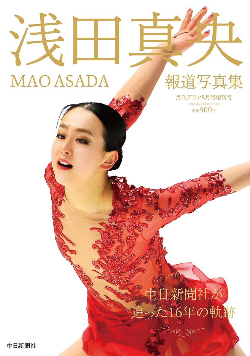 7月14日に発売される浅田真央報道写真集の表紙は赤い衣装のリチュアルダンス