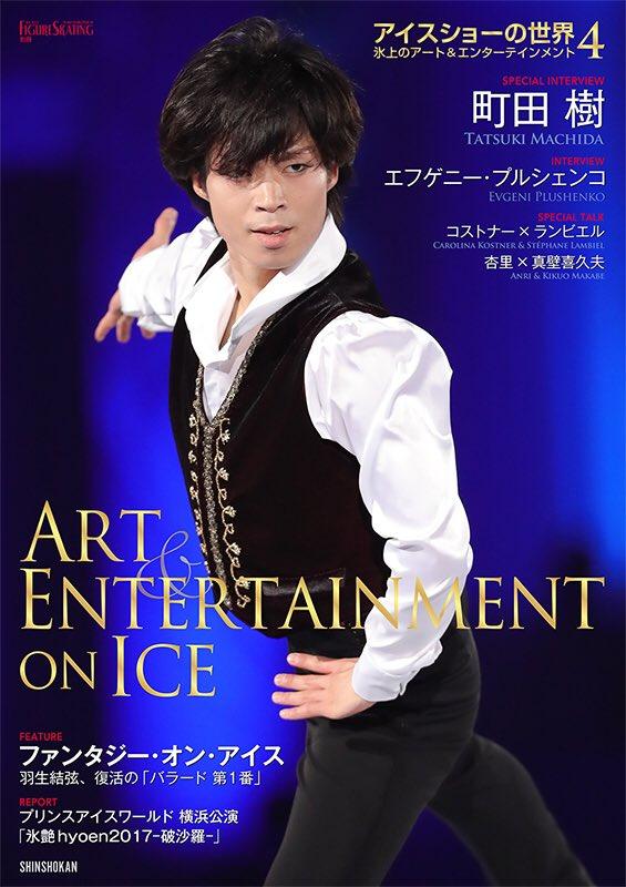 町田樹が表紙のWFS別冊「アイスショーの世界4」が7月20日に発売決定